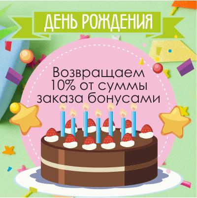 В день своего рождения получите 10% бонусами на ваш счет!